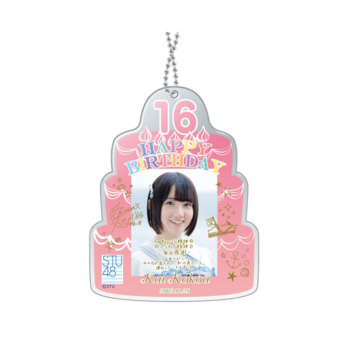 STU48 生誕記念! バースデーアクリルチャーム【11月】