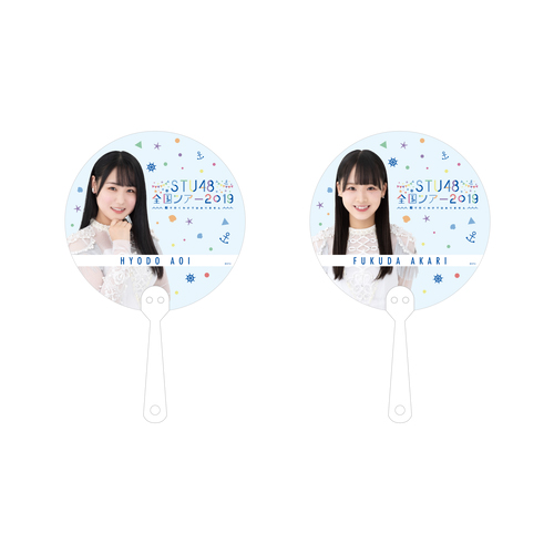 STU48 全国ツアー 個別PPうちわ