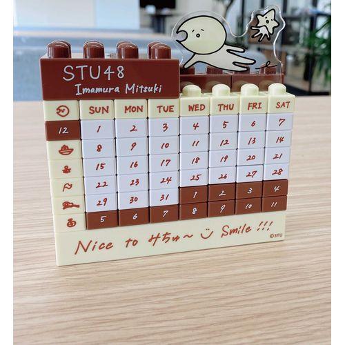 STU48 今村美月プロデュース ブロックカレンダー