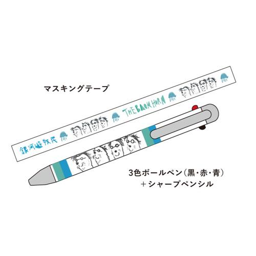 ボールペン&マスキングテープセット