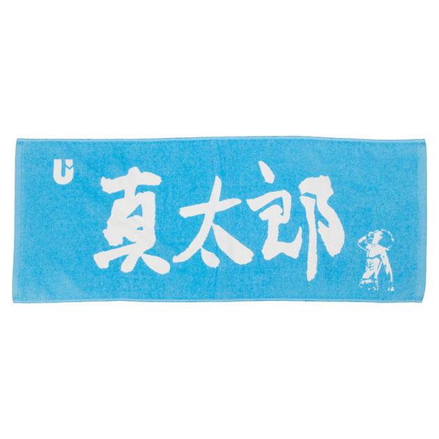 【真太郎 Produce】フェイスタオル(ライトブルー)