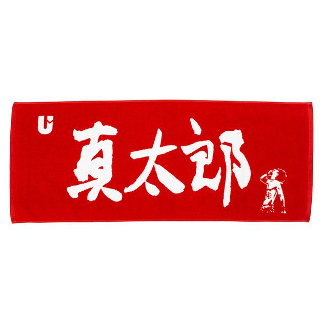 【真太郎 Produce】フェイスタオル(レッド)