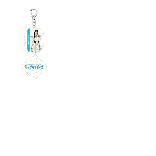 STU48 【瀬戸内サマーツアー2021 サングラスデイズ】 個別2連アクリルキーホルダー
