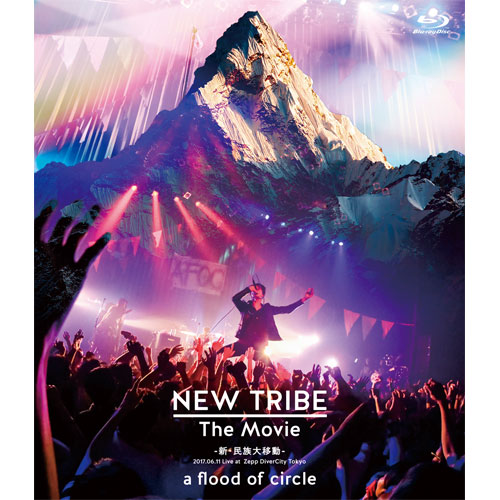 【a flood of circle】NEW TRIBE The Movie -新・民族大移動- 2017.06.11 Live at  Zepp DiverCity Tokyo(Blu-ray盤)
