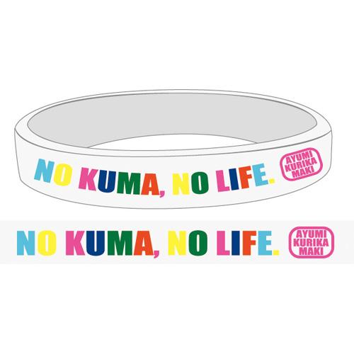 【リニューアル】 NO KUMA NO LIFE. ラバーバンド