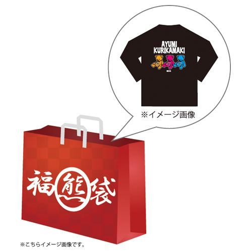 あゆくま2015福熊(ふくま)袋