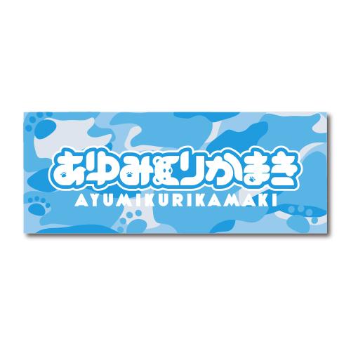 あゆみくりかまき迷彩フェイスタオル/期間限定ブルーver.