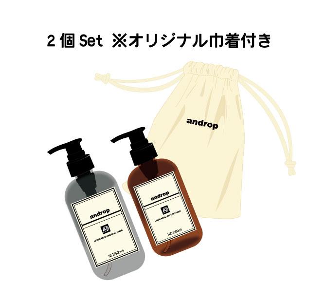 Dispenser【2個セット※オリジナル巾着付き】
