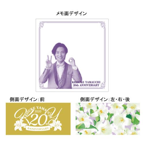 山内惠介20周年記念ブロックメモ