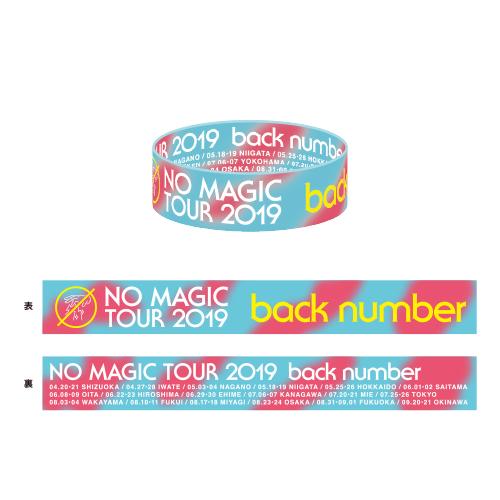 NO MAGIC TOUR 2019 マーブルラバーバンド