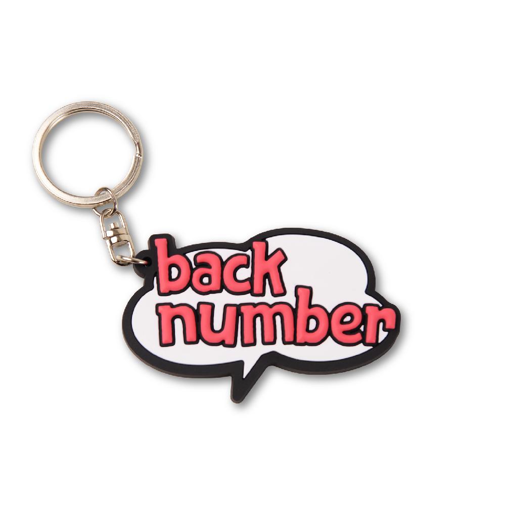 back number ロゴラバーキーホルダー