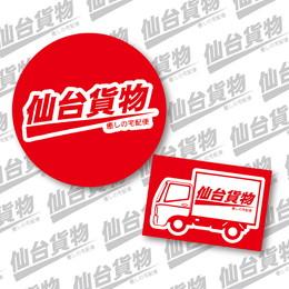 仙台貨物BIG缶バッジセット