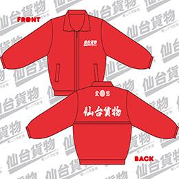 仙台貨物 冬用ジャンパー~赤いプレジデント~
