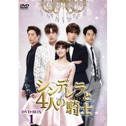 シンデレラと4人の騎士<ナイト>【DVD-BOX1】