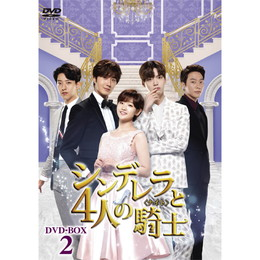 シンデレラと4人の騎士<ナイト>【DVD-BOX2】