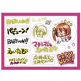 【成瀬瑛美生誕2017】バビューンイラストシール