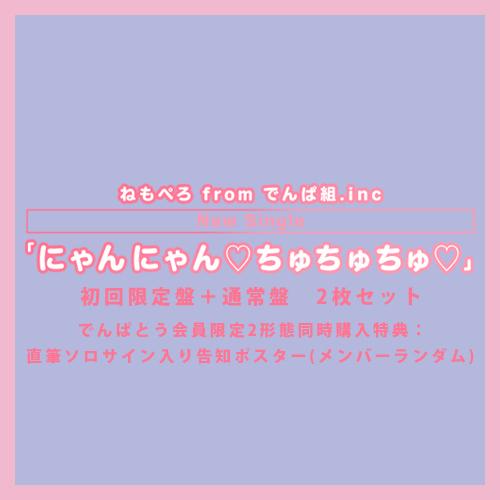 【2形態同時購入特典あり】ねもぺろ from でんぱ組.inc New Single「にゃんにゃん♡ちゅちゅちゅ♡」 初回/通常 2枚セット
