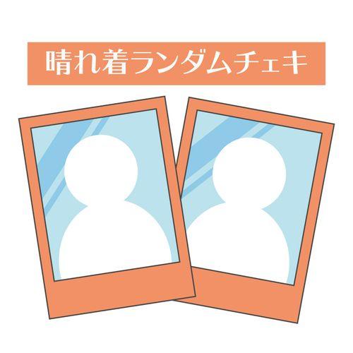 【でんぱ組.inc】ランダムチェキ2枚セット