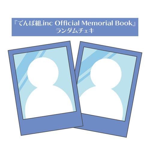 【でんぱ組.inc】Official Memorial Bookランダムチェキ2枚セット