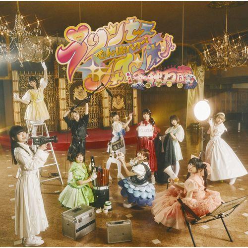 「プリンセスでんぱパワー!シャインオン!/千秋万歳!電波一座!」