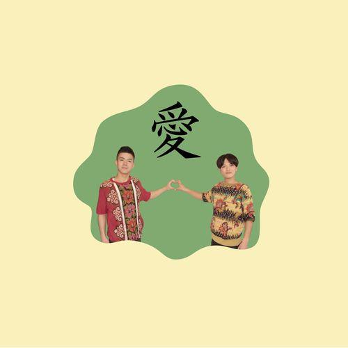 【どんぐりず】2nd Album 『愛』