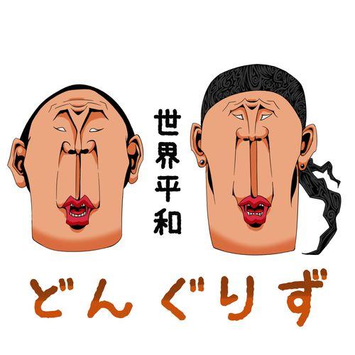 【どんぐりず】1st Album 『世界平和』