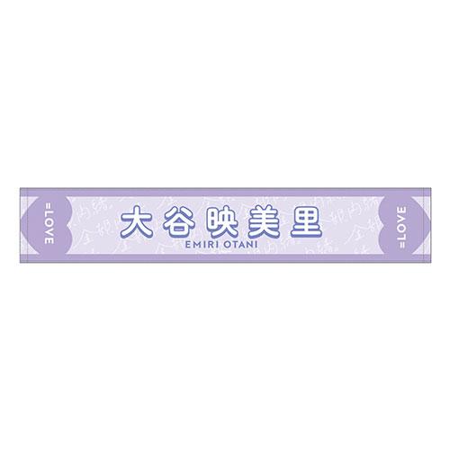 【通常配送】個別ツアーマフラータオル