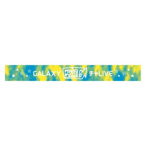 GALAXY チャLIVE ラバーバンド(イエロー)