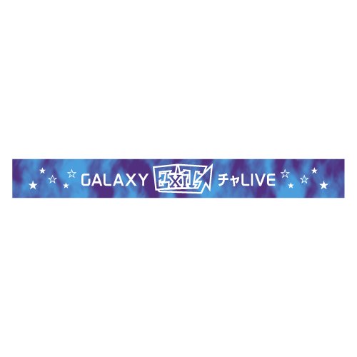 【entrance会員限定】GALAXY チャLIVE ラバーバンド(ブルー)