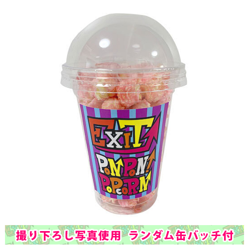 PONPON!POPCORN(ランダム缶バッチ付) / いちごみるく味