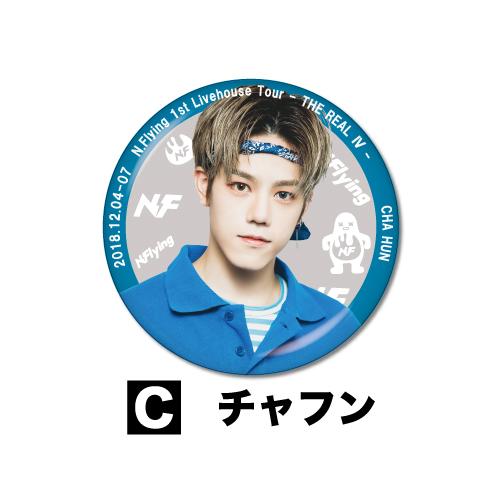缶バッジC (チャフン)【N.Flying 1st Livehouse Tour】