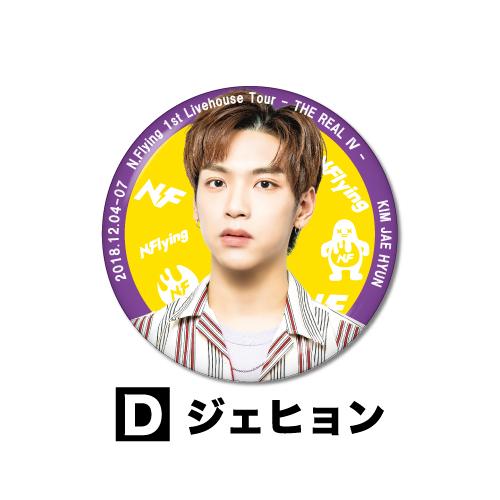 缶バッジD (ジェヒョン)【N.Flying 1st Livehouse Tour】