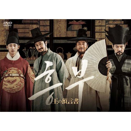 王の預言書【DVD】