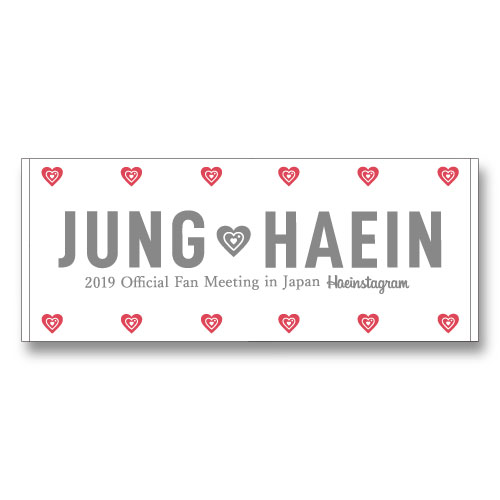 フェイスタオル【Jung Haein 2019 Official Fan Meeting】