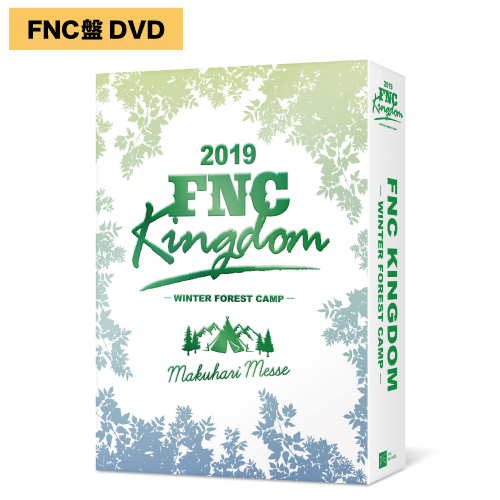 「2019 FNC KINGDOM -WINTER FOREST CAMP-」【FNC盤DVD】