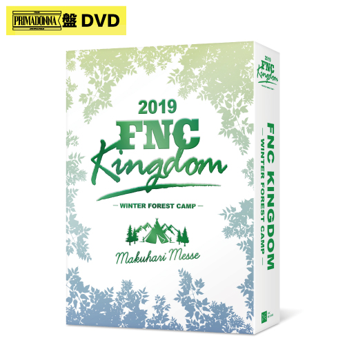 「2019 FNC KINGDOM -WINTER FOREST CAMP-」【Primadonna盤DVD】