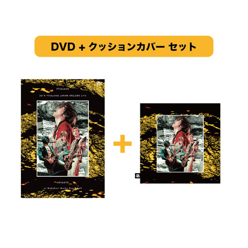 【DVD+クッションカバーセット】2019 FTISLAND JAPAN ENCORE LIVE -ARIGATO- at Makuhari Messe Event Hall