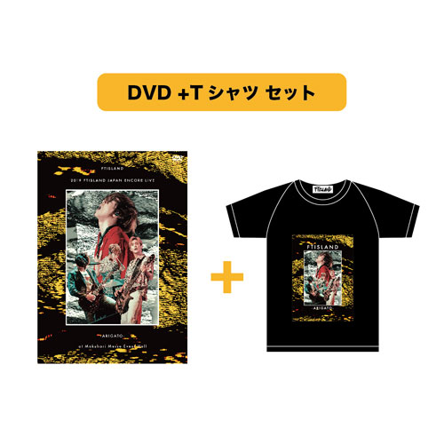 【DVD+Tシャツセット】2019 FTISLAND JAPAN ENCORE LIVE -ARIGATO- at Makuhari Messe Event Hall