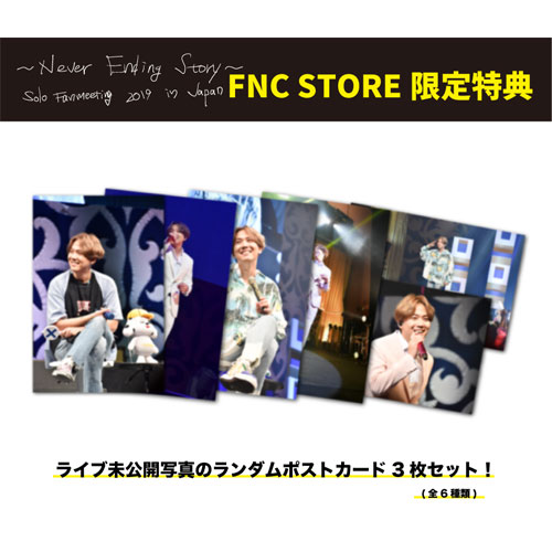 LEE HONG GI (from FTISLAND)『Solo Fanmeeting 2019 in Japan ~Never Ending Story~』【Primadonna盤】