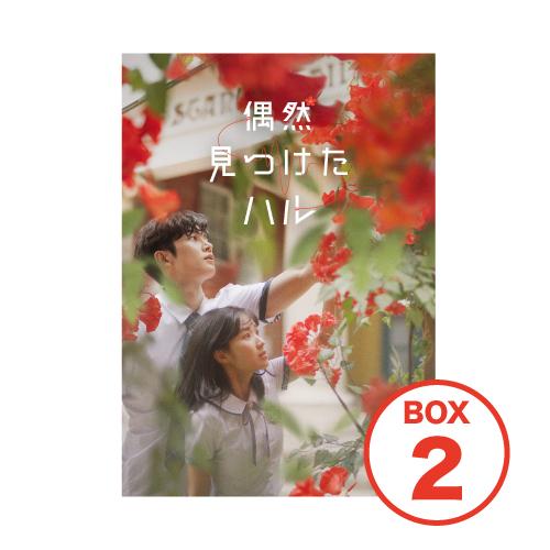 偶然見つけたハル【DVD-BOX2】