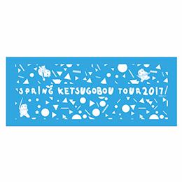 FUNASSYI SPRING KETSUGOBOU TOUR2017 フェイスタオル(ブルー)