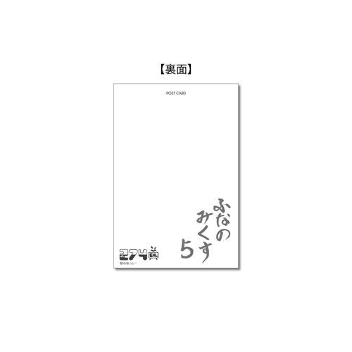 274ch.ふなのみくす5 ポストカードセット(牧場/温泉/パーク)