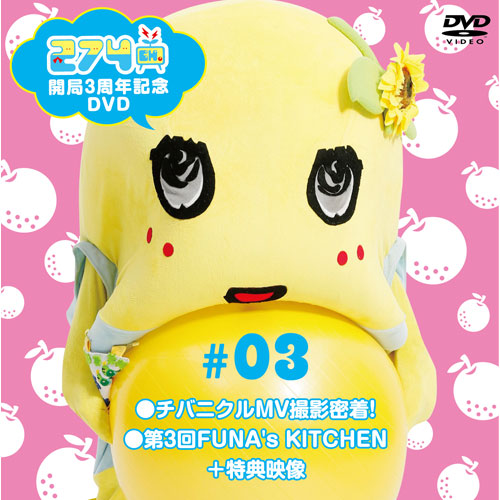 【DVD】「274ch.開局3周年記念 総集編 #3」第3回FUNA's KITCHEN / チバニクルMV撮影密着!