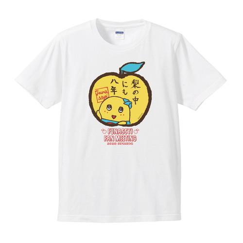 ふなっしー 梨の中にも八年 Tシャツ(ホワイト)