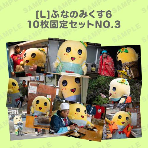 ふなのみくす6 L版10枚固定セットNO.3