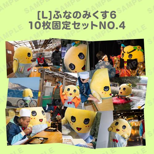 ふなのみくす6 L版10枚固定セットNO.4