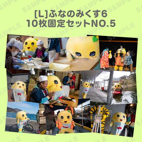 ふなのみくす6 L版10枚固定セットNO.5