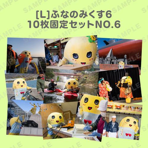 ふなのみくす6 L版10枚固定セットNO.6