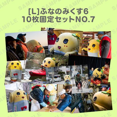 ふなのみくす6 L版10枚固定セットNO.7
