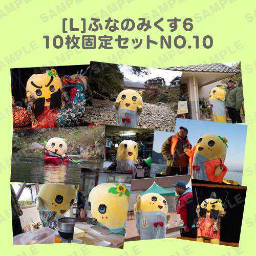 ふなのみくす6 L版10枚固定セットNO.10